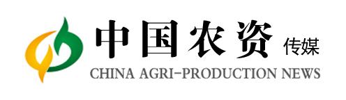 中国农资传媒