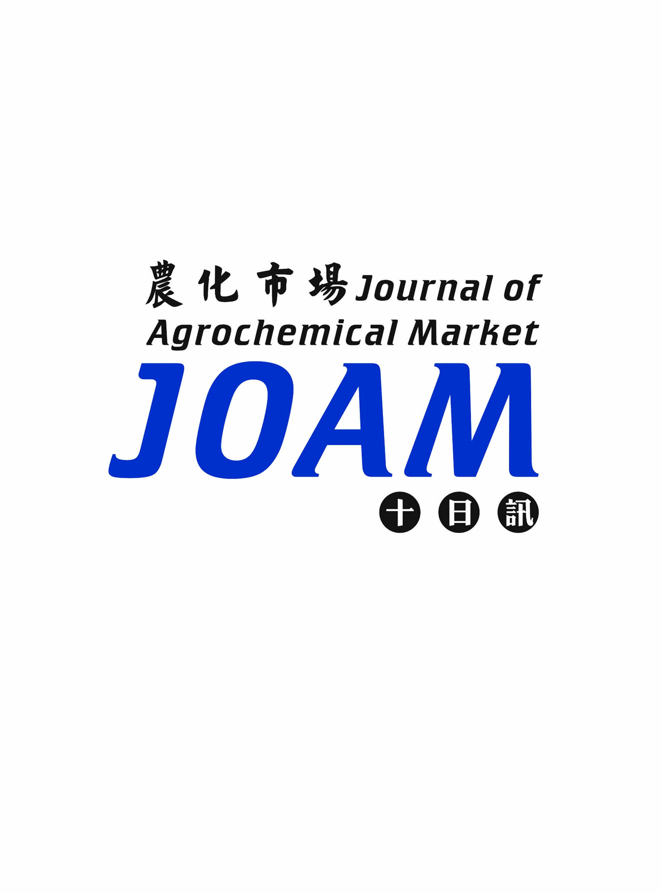 农化市场十日讯